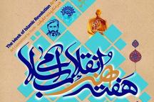 آیین اختتامیه هفته هنر انقلاب اسلامی در قزوین برگزار شد