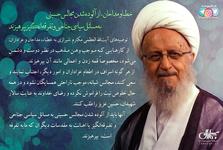 پوستر | آیت الله مکارم شیرازی: خطبا و مداحان، از آلوده شدن مجالس حسینی به مسائل سیاسی جناحی و تفرقهانگیز بپرهیزن