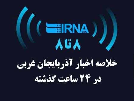 اخبار 8 تا 8 دوشنبه بیست و دوم خرداد در آذربایجان غربی