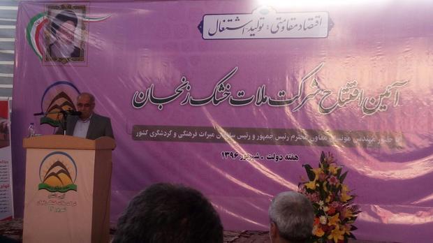 اشتغال 42 هزار نفر در 13 شهرک صنعتی استان زنجان