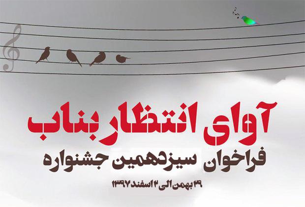 """سیزدهمین جشنواره موسیقی """"آوای انتظار"""" در بناب برگزار میشود"""