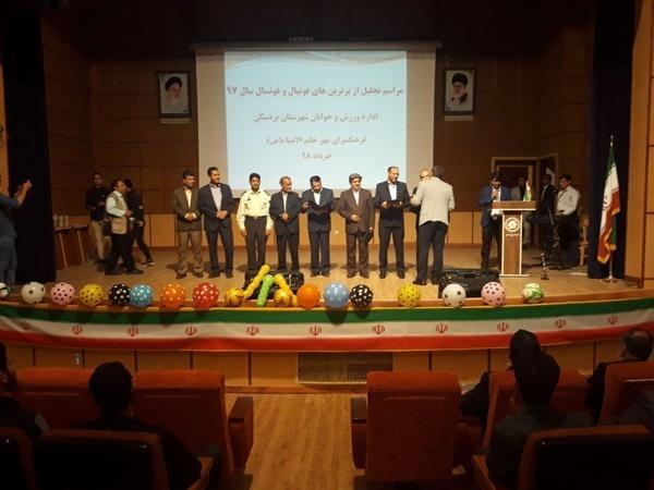 تجلیل از قهرمانان و برترین های فوتبال و فوتسال شهرستان بردسکن