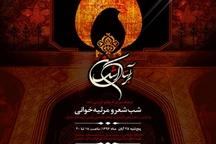 شاعران آیینی در عزای نبی اکرم(ص) به سوگ می نشینند