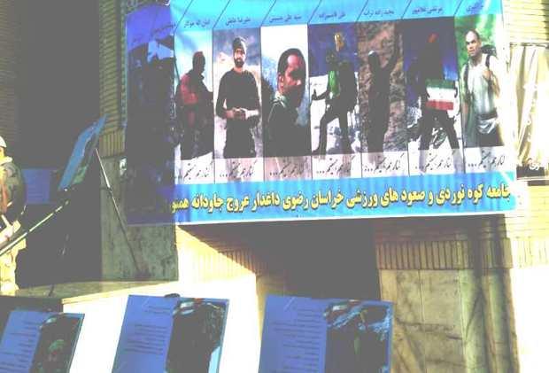 مراسم سالگرد درگذشت کوهنوردان اشترانکوه در مشهد برگزار شد