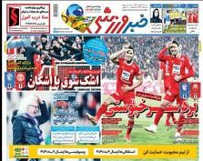 روزنامههای ورزشی 27 بهمن 1397