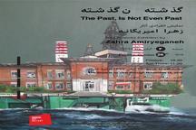 گذشته ن گذشته نمایشگاه نقاشی هنرمند گیلانی در تهران