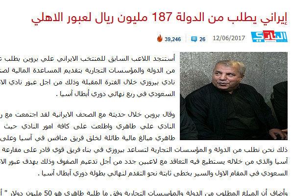 بازتاب درخواست علی پروین از حسن روحانی در رسانههای عربستانی