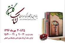 چهار اتوبوس شهروندان گلستانی را به نمایشگاه کتاب می برد