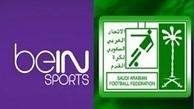 شکایت سارق از مال باخته به سبک سعودیها؛ فدراسیون عربستان علیه شبکه قطری شکایت کرد!