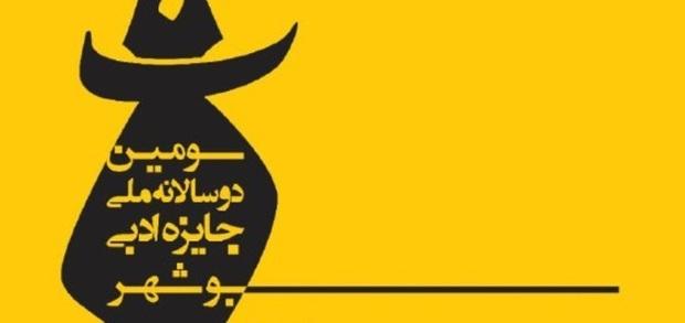 فراخوان دوسالانه ملی جایزه ادبی بوشهر منتشر شد