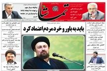 درآمد پایدار برای شیراز