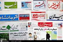 حمایت از نشریات محلی اولویت فرهنگ و ارشاد اسلامی کرمانشاه است