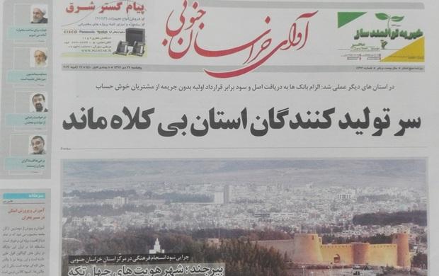 آموزش و پرورش استان در مسیر بحران