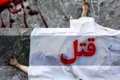 قتل در آزادشهر با سلاح شکاری