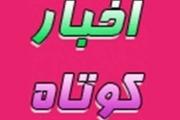 2خبر از شهرستان اردکان