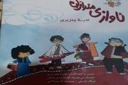 آواز کودکان، کتابی دارای شعر و نت موسیقی است