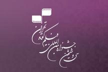 ۲ فیلم از مشهد در جشنواره بینالمللی فیلم کوتاه تهران حضور دارد