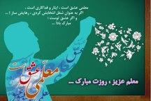 معرفی 10 فرهنگی کاشانی به عنوان معلمان نمونه استانی