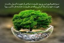 روز مهربانی با طبیعت عیدی امسال مردم به خود