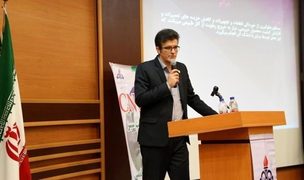 همایش الزامات فنی وایمنی در جایگاههای CNG استان گیلان