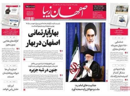 مرور مطالب مطبوعات محلی استان اصفهان - سه شنبه 16 خرداد 96