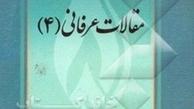 هر سال تا 35 عنوان کتاب ملهم از اندیشههای امام (س) منتشر میشود