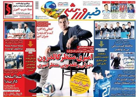روزنامههای ورزشی 18 تیرماه 1398
