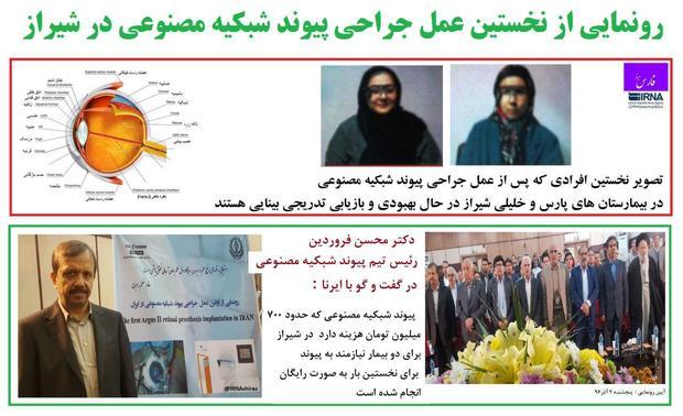 همایش رونمایی از نخستین عمل پیوند شبکیه در شیراز برگزار شد
