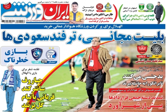 روزنامههای ورزشی 30 بهمن ماه 1396