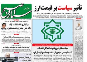گزیده روزنامه های 5 تیر 1398