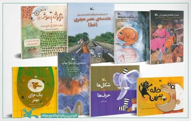 205 هزار کتاب کودک و نوجوان در کتابخانه های کرمان موجود است