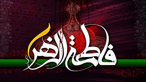 حضرت زهرا (س) الگوی ولایتمداری در جامعه اسلامی است