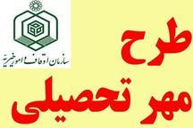اهدای 2 هزار بسته حمایتی به دانش آموزان نیازمند آذربایجان شرقی