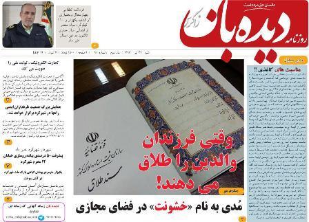 روزنامه دیده بان: مناسبت های کاغذی