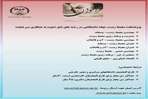 فراخوان جذب هیات علمی در پژوهشکده محیط زیست جهاد دانشگاهی سازمان جهاددانشگاهی استان گیلان