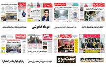 صفحه اول روزنامه های امروز اصفهان-شنبه 11 اسفند