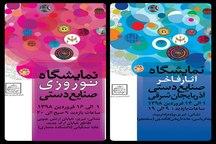 نمایش آثار دارای نشان ملی مرغوبیت هنرمندان آذربایجان شرقی در خانه تاریخی کلکته چی