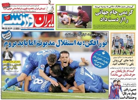 روزنامههای ورزشی ۲۷ اردیبهشت 1397