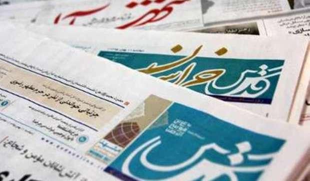 عناوین روزنامه های 25 شهریور در خراسان رضوی
