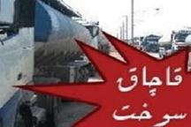 کشف بیش از 78 هزار لیتر سوخت قاچاق در فارس