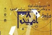 هشتمین جشنواره امید در شیراز آغاز به کار کرد