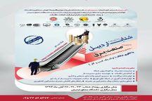 چهارمین رویداد شتاب استان اردبیل با محوریت صنعت برق برگزار میشود