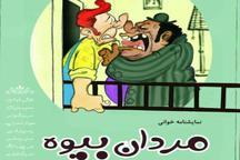 اجرای نمایشنامه خوانی طنز 'مردان بیوه' در ارومیه