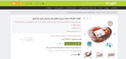 آغاز فروش اینترنتی گوشت تنظیم بازار+عکس