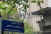 رونمایی از خیابان جمشید مشایخی در منطقه زعفرانیه تهران
