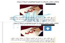 بیانیه ای که به نام مجلس خبرگان نوشته شده بود متعلق به آیت الله جنتی از آب درآمد+ عکس