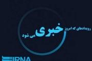 رویدادهای خبری امروز شنبه سی و یکم تیر در آذربایجان غربی