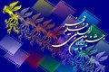 اکران 14 فیلم جشنواره فیلم فجر در سینماهای کرمانشاه