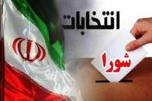 اسامی نامزدهای انتخابات شوراهای اسلامی شهر ایلام اعلام شد