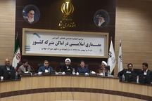 معماری ایرانی و اسلامی در ساخت و سازها رعایت شود